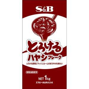 とろけるハヤシフレーク1kg S&B SB エスビー食品|e-sbfoods