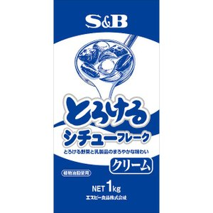 とろけるクリームシチューフレーク1kg S&B SB エスビー食品|e-sbfoods