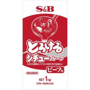 とろけるシチューフレークビーフ用1kg S&B SB エスビー食品|e-sbfoods