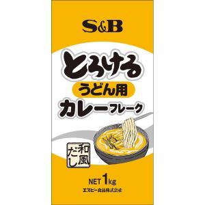 とろけるうどん用カレーフレーク(和風だし)1kg S&B SB エスビー食品|e-sbfoods