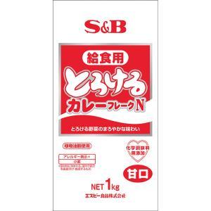 とろける給食用カレーフレークN1kg S&B SB エスビー食品|e-sbfoods
