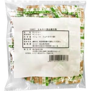 S&B小袋山椒の粉(0.2g×200袋) S&B SB エスビー食品|e-sbfoods