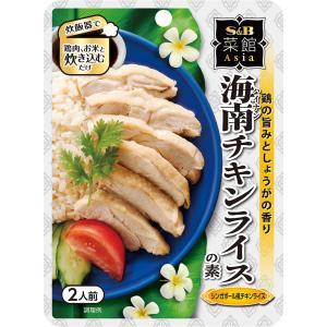 菜館Asia 海南チキンライスの素70g  S&B SB エスビー食品|e-sbfoods