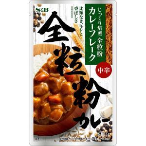 じっくり焙煎 全粒粉カレーフレーク 中辛 140g(8皿分) S&B SB エスビー食品|e-sbfoods
