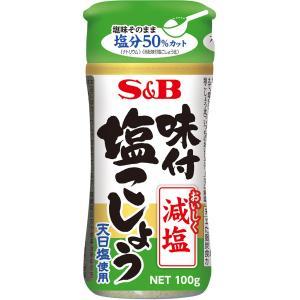 味付塩こしょう減塩 100g S&B SB エスビー食品|e-sbfoods