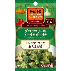 SPICE&HERBシーズニング ブロッコリーのアーリオオーリオ  10g S&B SB エスビー食品|e-sbfoods