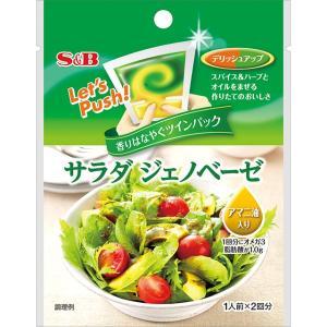 デリッシュアップ サラダジェノベーゼ 19.2g S&B SB エスビー食品|e-sbfoods
