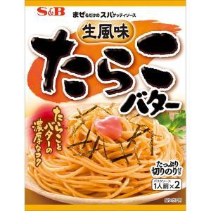 まぜるだけのスパゲッティソース 生風味たらこバター53.4g(2食分)  S&B SB エスビー食品|e-sbfoods