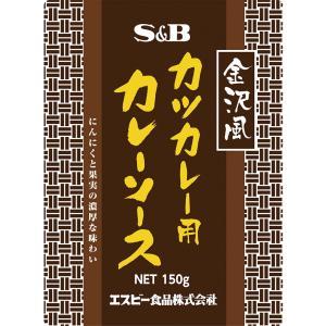 金沢風カツカレー用カレーソース150g S&B SB エスビー食品|e-sbfoods