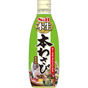 S&B本生本わさび300g(無着色) S&B SB エスビー食品|e-sbfoods