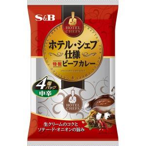 ホテル・シェフ仕様特製ビーフカレー4P中辛 S&B SB エスビー食品|e-sbfoods