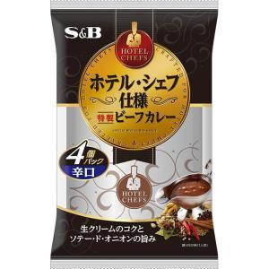 ホテル・シェフ仕様特製ビーフカレー4P辛口 S&B SB エスビー食品|e-sbfoods