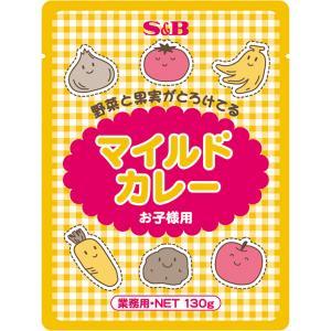 マイルドカレーお子様用130g S&B SB エスビー食品|e-sbfoods