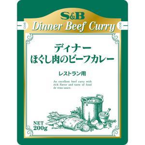 レストランディナーほぐし肉のビーフカレー200g 業務用レトルト sbB SB エスビー食品|e-sbfoods