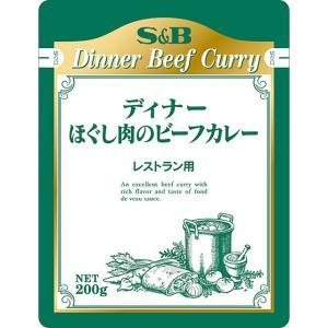 レストランディナーほぐし肉のビーフカレー200g×30個  S&B SB エスビー食品|e-sbfoods