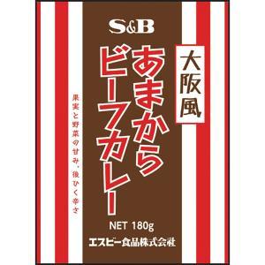 大阪風あまからビーフカレー180g S&B SB sb エスビー食品|e-sbfoods
