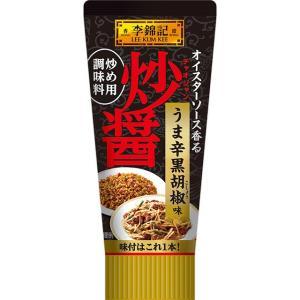 李錦記 炒醤うま辛黒胡椒味  S&B SB エスビー食品 e-sbfoods