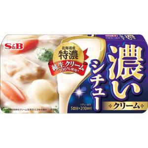 濃いシチュー クリーム S&B SB エスビー食品 e-sbfoods