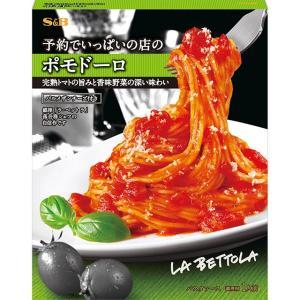 予約でいっぱいの店のポモドーロ S&B SB エスビー食品|e-sbfoods