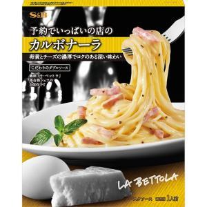 予約でいっぱいの店のカルボナーラ S&B SB エスビー食品|e-sbfoods