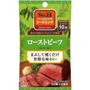 SPICE&HERBシーズニング ローストビーフ S&B SB エスビー食品|e-sbfoods