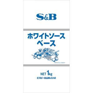 ホワイトソースベース1kg S&B SB エスビー食品|e-sbfoods