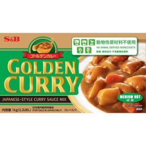 ゴールデンカレー動物性原材料不使用1kg S&B SB エスビー食品|e-sbfoods