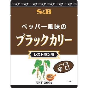 ペッパー風味のブラックカリー辛口200g S&B SB エスビー食品