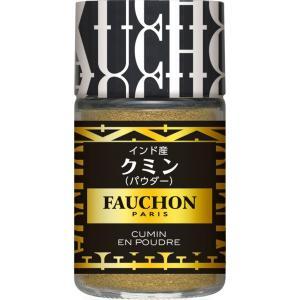 FAUCHON クミン(パウダー) S&B SB エスビー食品|e-sbfoods