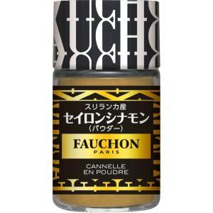 FAUCHON セイロンシナモン(パウダー) S&B SB エスビー食品