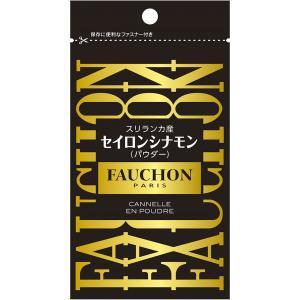 FAUCHON 袋入りセイロンシナモン(パウダー) S&B SB エスビー食品|e-sbfoods