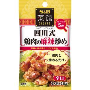 菜館シーズニング 14.6g 四川式鶏肉の麻辣炒め S&B SB エスビー食品|e-sbfoods
