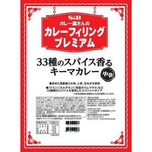 カレー屋さんのカレーフィリングプレミアム33種のスパイス香るキーマカレー1kg S&B SB エスビー食品|e-sbfoods