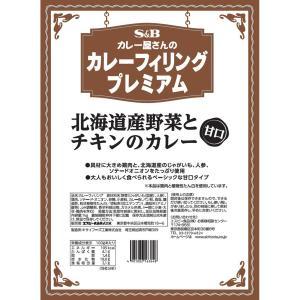 カレー屋さんのカレーフィリングプレミアム北海道産野菜とチキンのカレー1kg S&B SB エスビー食品 e-sbfoods