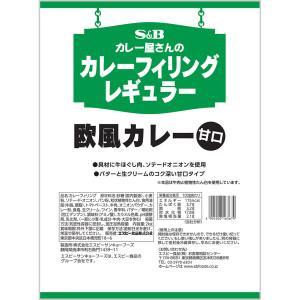 カレー屋さんのカレーフィリングレギュラー欧風カレー2kg×6袋 S&B SB エスビー食品 e-sbfoods