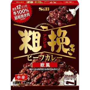 粗挽きビーフカレー 欧風レトルト S&B SB エスビー食品|e-sbfoods