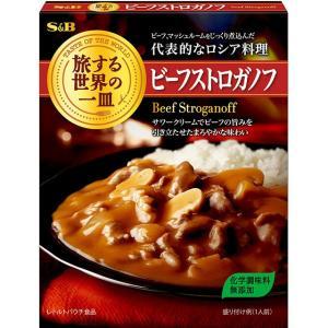旅する世界の一皿 ビーフストロガノフ レトルト S&B SB エスビー食品|e-sbfoods