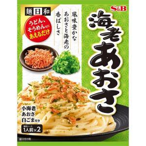 麺日和 海老あおさ S&B SB エスビー食品 e-sbfoods