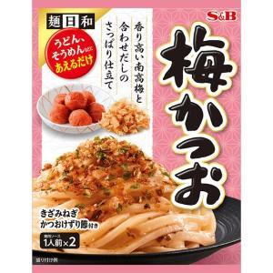 麺日和 梅かつお S&B SB エスビー食品 e-sbfoods