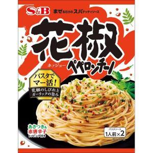 まぜるだけのスパゲッティソース 花椒ペペロンチーノ S&B SB エスビー食品|e-sbfoods