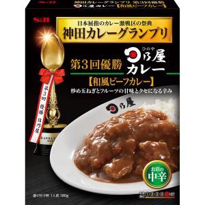 神田カレーグランプリ 日乃屋カレー 和風ビーフカレー お店の中辛 S&B SB エスビー食品|e-sbfoods