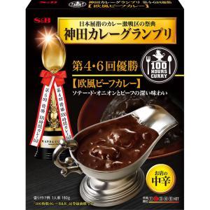神田カレーグランプリ 100時間カレーB&R 欧風ビーフカレー お店の中辛 S&B SB エスビー食品|e-sbfoods