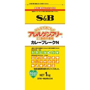 アレルゲンフリー27品目不使用カレーフレークN1kg  S&B SB エスビー食品|e-sbfoods
