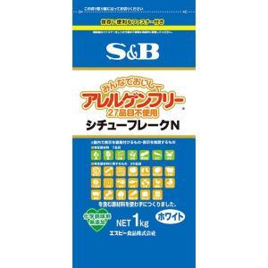アレルゲンフリー27品目不使用シチューフレークN1kgDホワイト S&B SB エスビー食品|e-sbfoods