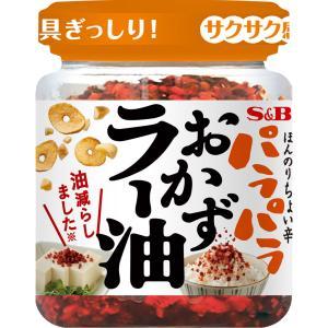 パラパラおかずラー油 S&B SB エスビー食品 e-sbfoods