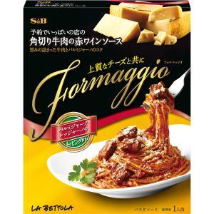 予約でいっぱいの店の Formaggio 角切り牛肉の赤ワインソース S&B SB エスビー食品|e-sbfoods