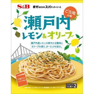 まぜるだけのスパゲッティソース ご当地の味 瀬戸内レモン&オリーブ S&B SB エスビー食品|e-sbfoods