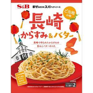まぜるだけのスパゲッティソース ご当地の味 長崎からすみ&バター S&B SB エスビー食品|e-sbfoods