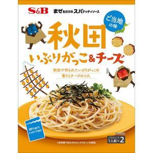 まぜるだけのスパゲッティソース ご当地の味 秋田いぶりがっこ&チーズ S&B SB エスビー食品|e-sbfoods