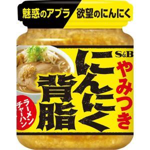 エスビー食品 にんにく背脂 110g ラーメン 味変 濃厚 醤油 家系